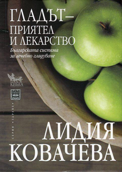 Гладът - приятел и лекарство - Лидия Ковачева
